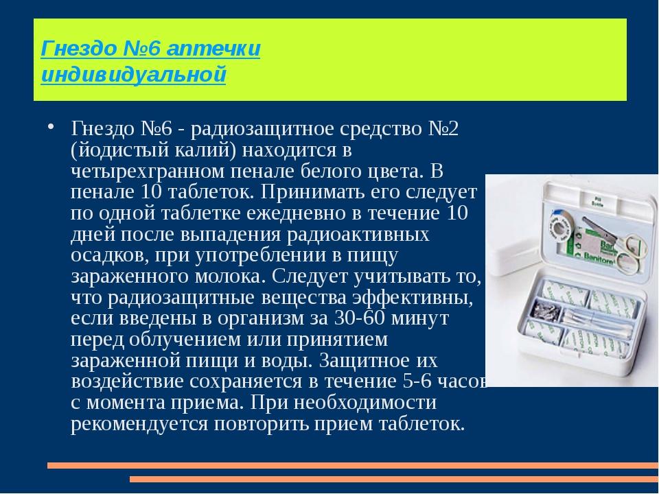Гнездо №6 аптечки индивидуальной Гнездо №6 - радиозащитное средство №2 (йодис...