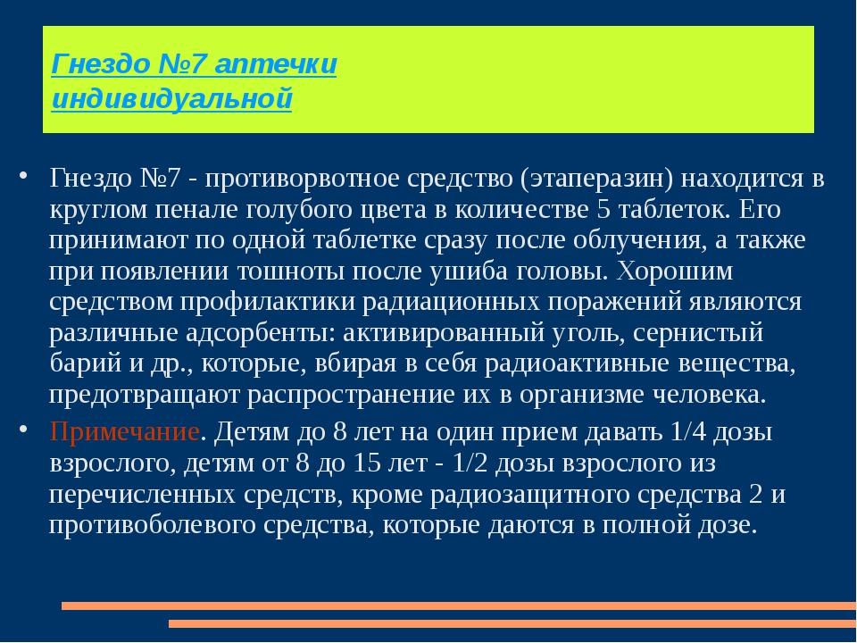 Гнездо №7 аптечки индивидуальной Гнездо №7 - противорвотное средство (этапера...
