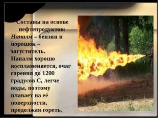 Составы на основе нефтепродуктов: Напалм – бензин и порошок – загуститель. На