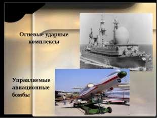 Огневые ударные комплексы Управляемые авиационные бомбы