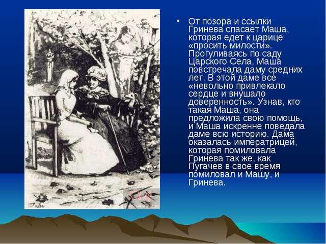 От позора и ссылки Гринева спасает Маша, которая едет к царице «просить милос...