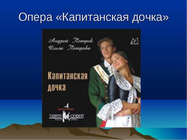 Опера «Капитанская дочка»