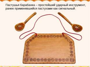 Пастушья барабанкаПростейший ударный инструмент, ранее применявшийся пастухам
