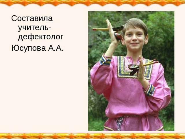Составила учитель-дефектолог Юсупова А.А.