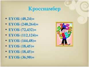 Кросснамбер ЕҮОБ (48,24)= ЕҮОБ (240,264)= ЕҮОБ (72,432)= ЕҮОБ (112,124)= ЕҮОБ