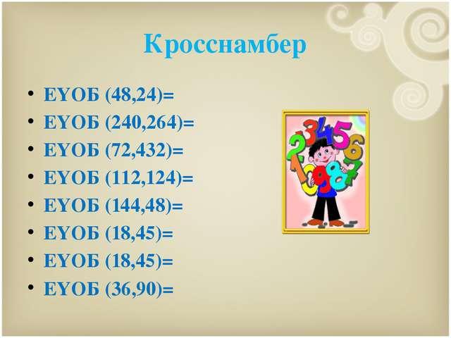 Кросснамбер ЕҮОБ (48,24)= ЕҮОБ (240,264)= ЕҮОБ (72,432)= ЕҮОБ (112,124)= ЕҮОБ...