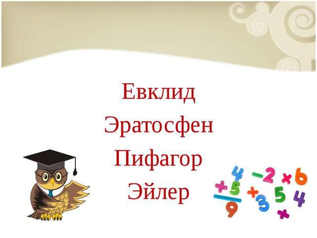 Евклид Эратосфен Пифагор Эйлер