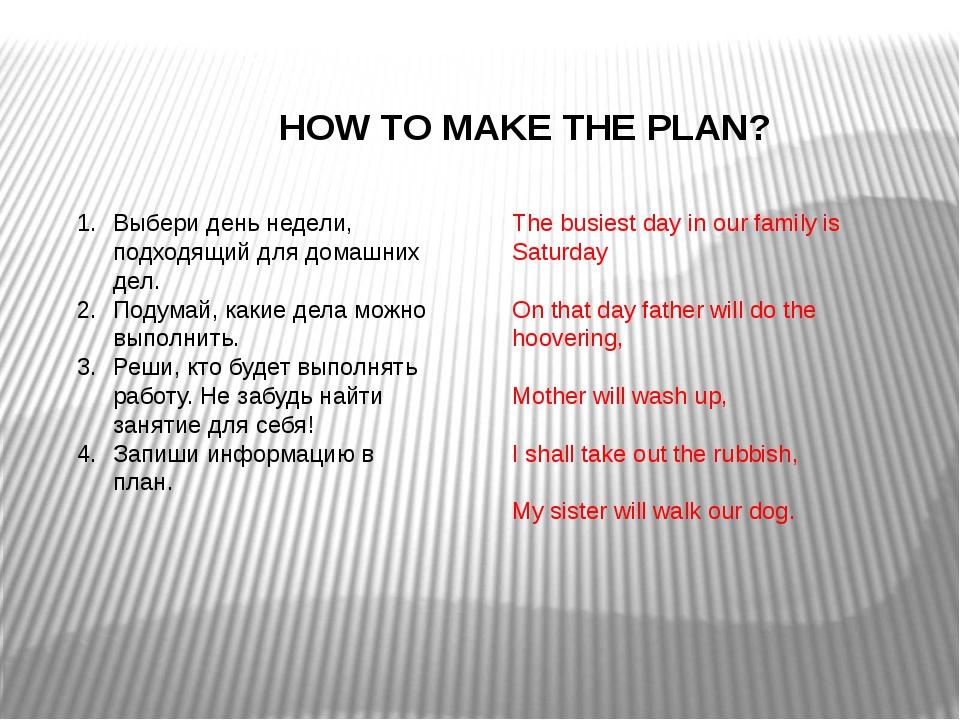 HOW TO MAKE THE PLAN? Выбери день недели, подходящий для домашних дел. Подум...