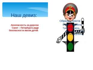 «Безопасность на дорогах Санкт – Петербурга ради безопасности жизни детей» На