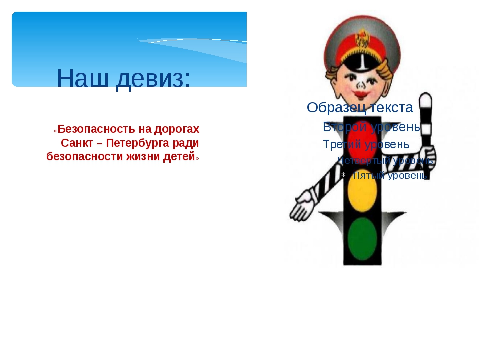 «Безопасность на дорогах Санкт – Петербурга ради безопасности жизни детей» На...