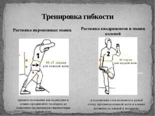Растяжка икроножных мышц Тренировка гибкости Растяжка квадрицепсов и мышц кол