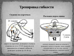 Сидение на корточках Тренировка гибкости Растяжка верха спины сядьте на корто