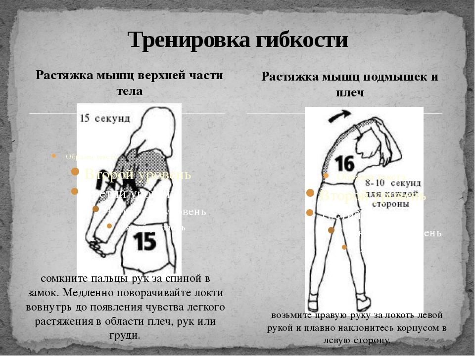 Растяжка мышц верхней части тела Тренировка гибкости Растяжка мышц подмышек и...