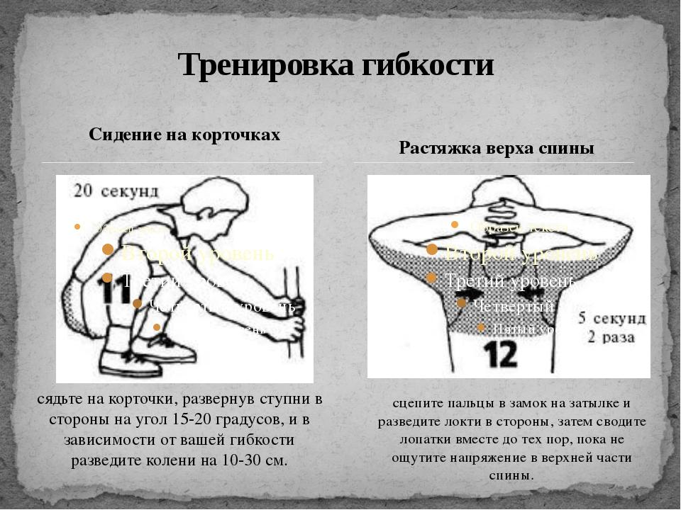 Сидение на корточках Тренировка гибкости Растяжка верха спины сядьте на корто...