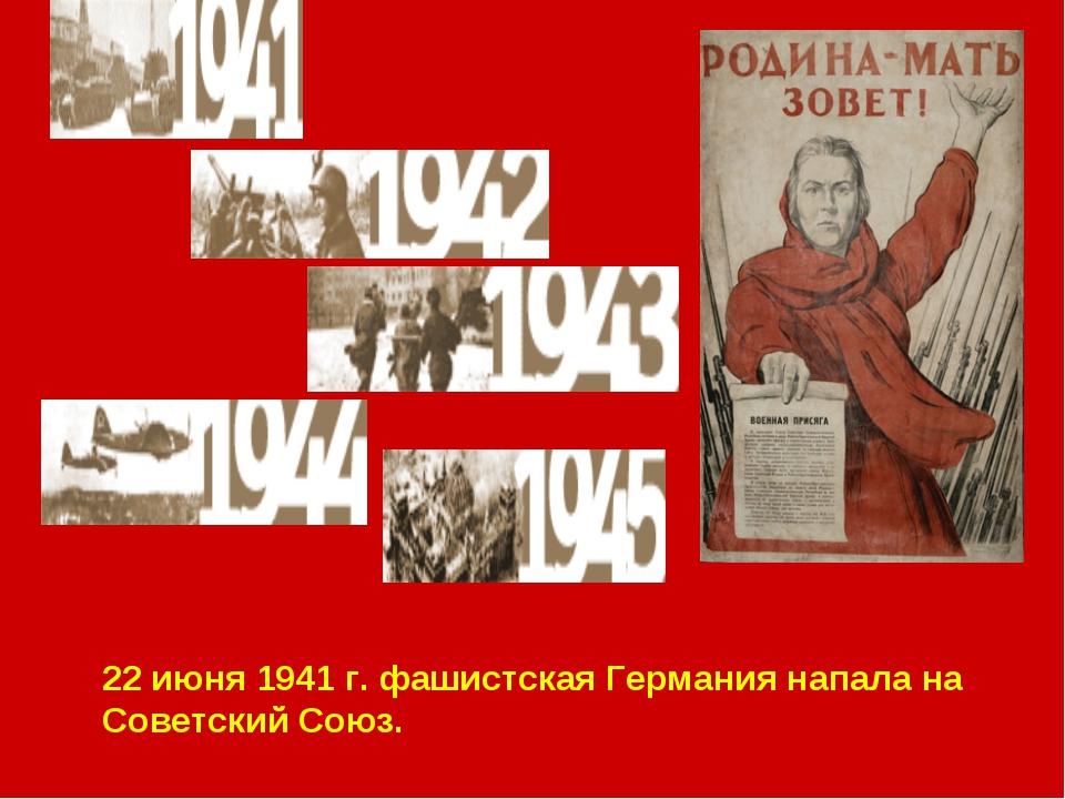 22 июня 1941 г. фашистская Германия напала на Советский Союз.