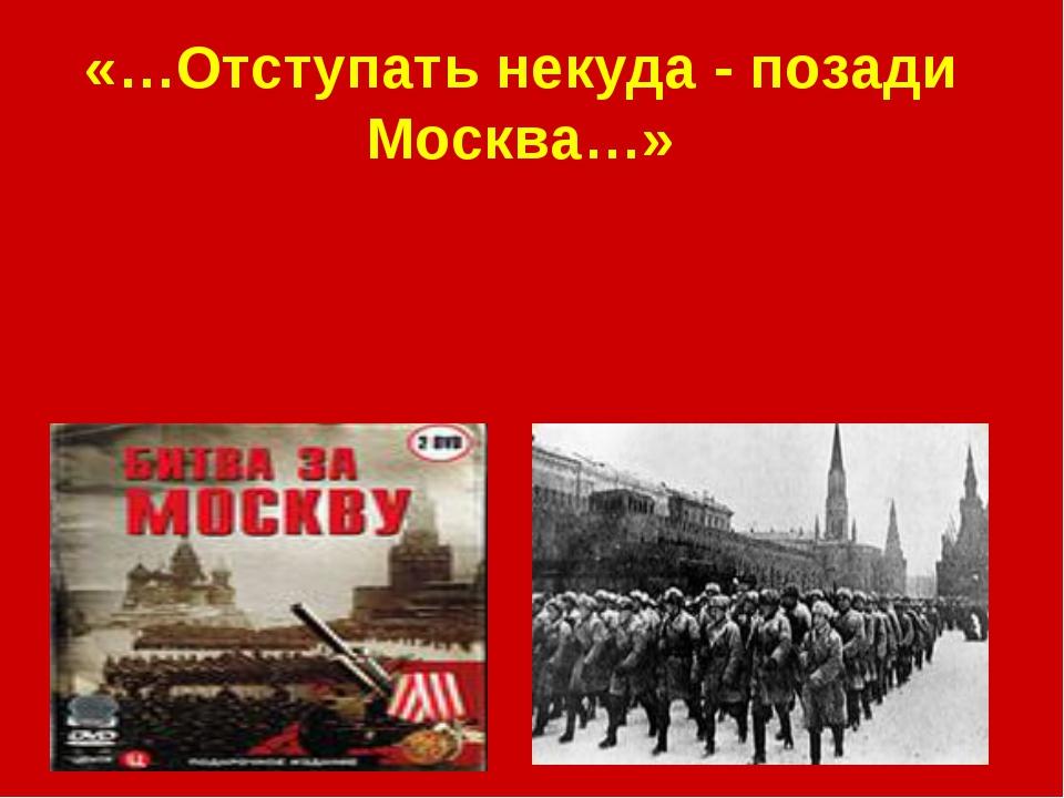 «…Отступать некуда - позади Москва…»
