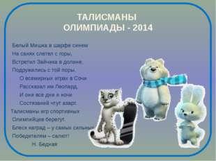 ТАЛИСМАНЫ ОЛИМПИАДЫ - 2014 Белый Мишка в шарфе синем На санях слетел с горы,