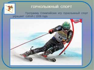 ГОРНОЛЫЖНЫЙ СПОРТ Программу Олимпийских игр горнолыжный спорт украшает собой