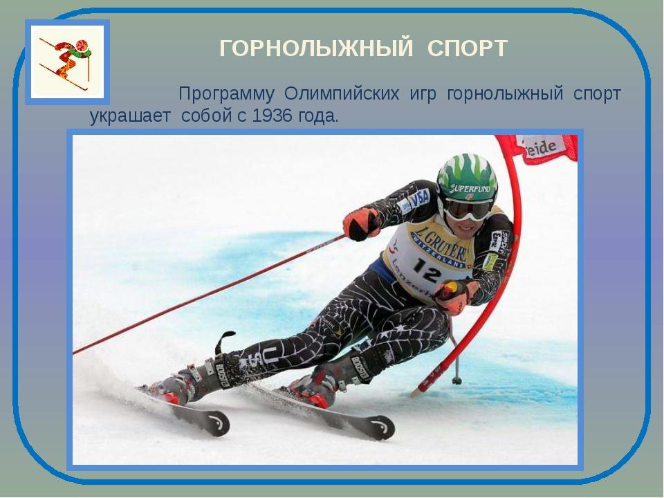 ГОРНОЛЫЖНЫЙ СПОРТ Программу Олимпийских игр горнолыжный спорт украшает собой...