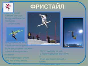 Про этот спорт Я много слышал: Воздушный акробат На лыжах. (Фристайл) Две д