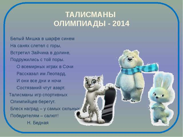 ТАЛИСМАНЫ ОЛИМПИАДЫ - 2014 Белый Мишка в шарфе синем На санях слетел с горы,...
