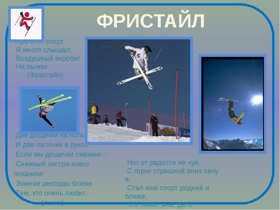 Про этот спорт Я много слышал: Воздушный акробат На лыжах. (Фристайл) Две д...