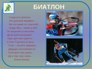 БИАТЛОН А ещё есть биатлон. Это длинный марафон – Бег на лыжах со стрельбой.