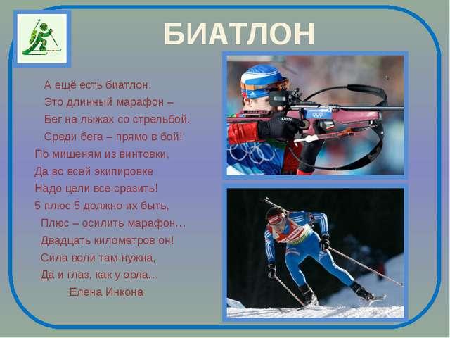 БИАТЛОН А ещё есть биатлон. Это длинный марафон – Бег на лыжах со стрельбой....