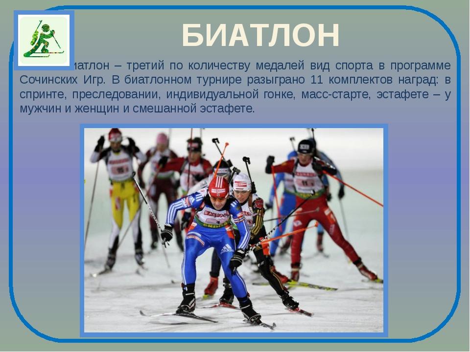 БИАТЛОН  Биатлон – третий по количеству медалей вид спорта в программе Сочин...