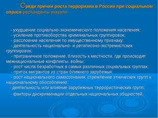 Среди причин роста терроризма в России при социальном опросе респонденты ука