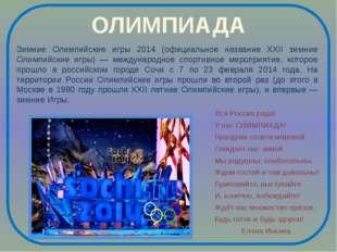 ОЛИМПИАДА Зимние Олимпийские игры 2014 (официальное название XXII зимние Олим
