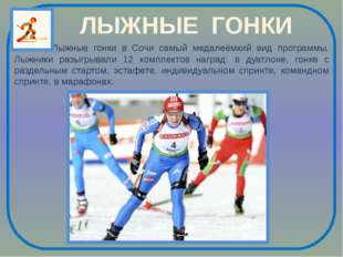 ЛЫЖНЫЕ ГОНКИ  Лыжные гонки в Сочи самый медалеёмкий вид программы. Лыжники р