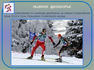 ЛЫЖНОЕ ДВОЕБОРЬЕ  Соревнования по лыжному двоеборью на зимних Олимпийских иг