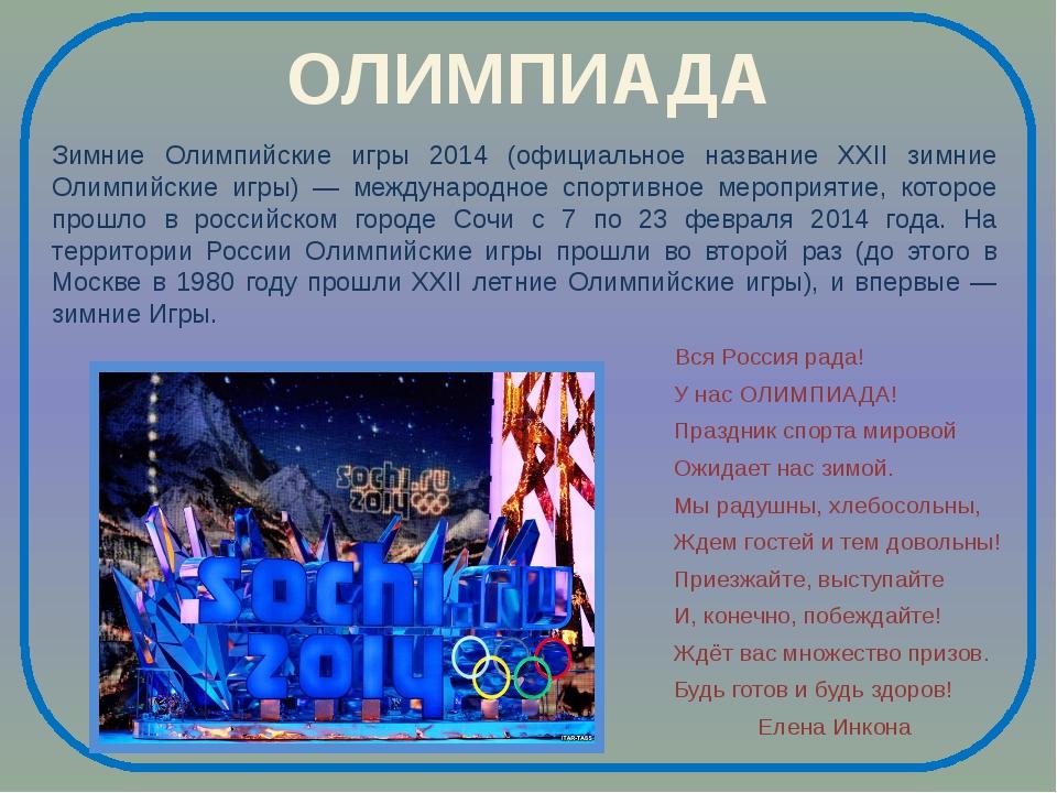 ОЛИМПИАДА Зимние Олимпийские игры 2014 (официальное название XXII зимние Олим...