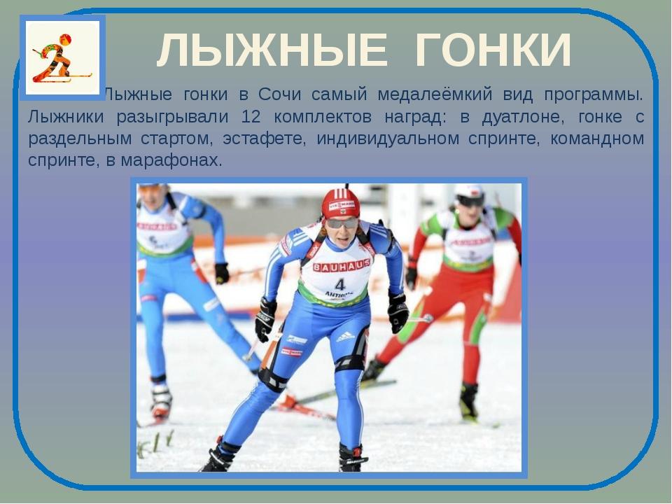 ЛЫЖНЫЕ ГОНКИ  Лыжные гонки в Сочи самый медалеёмкий вид программы. Лыжники р...
