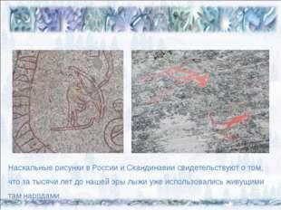 Наскальные рисунки в России и Скандинавии свидетельствуют о том, что за тыся