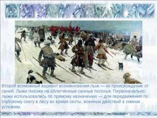 Второй возможный вариант возникновения лыж— их происхождение от саней. Лыжи