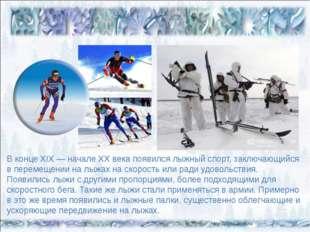 . В конце XIX— начале XX века появился лыжный спорт, заключающийся в переме