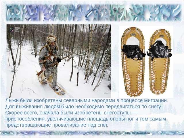 Лыжи были изобретены северными народами в процессе миграции. Для выживания л...