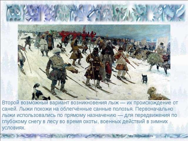 Второй возможный вариант возникновения лыж— их происхождение от саней. Лыжи...