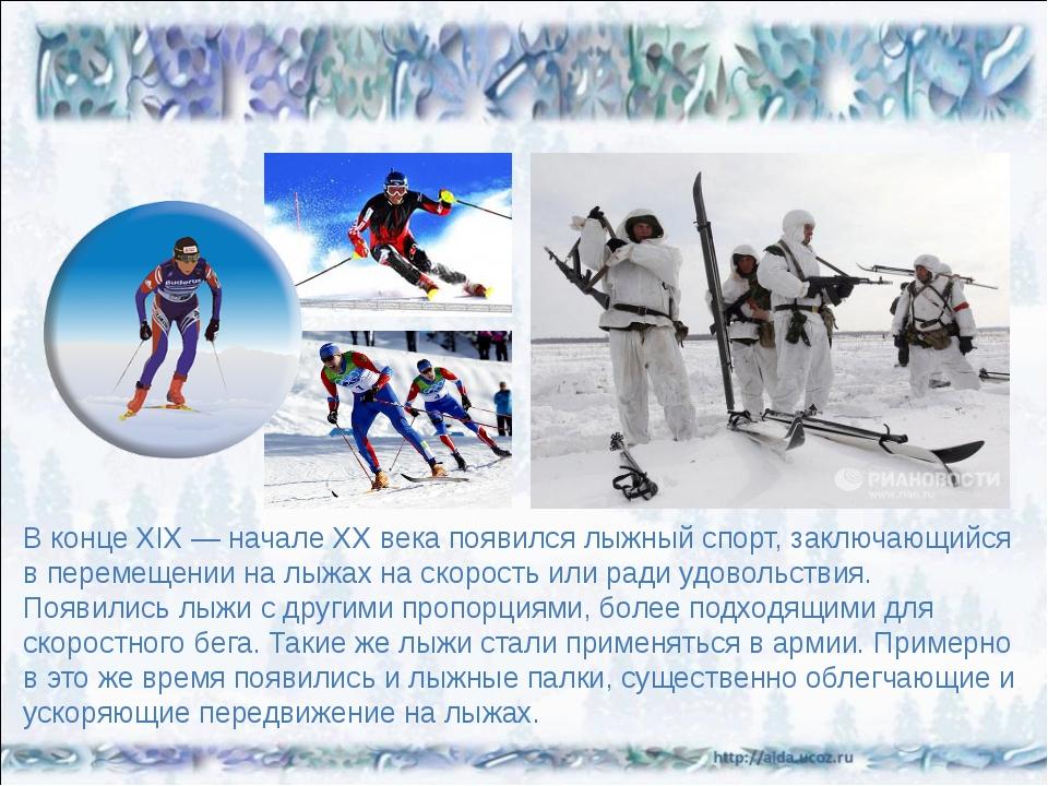. В конце XIX— начале XX века появился лыжный спорт, заключающийся в переме...