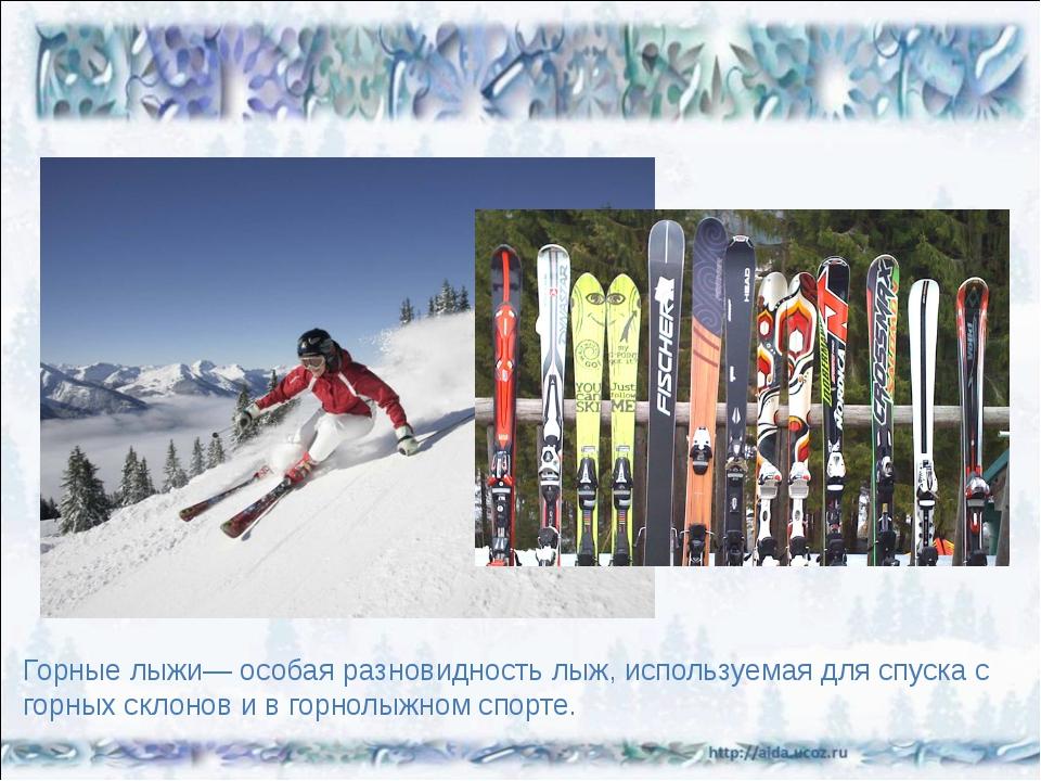 Горные лыжи— особая разновидность лыж, используемая для спуска с горных скло...