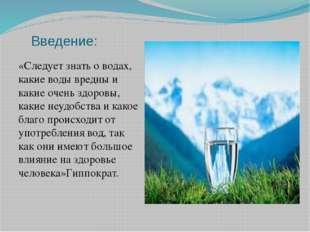 Введение: «Следует знать о водах, какие воды вредны и какие очень здоровы, ка