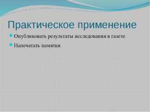 Практическое применение Опубликовать результаты исследования в газете Напечат