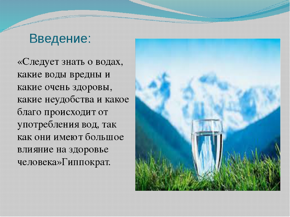 Введение: «Следует знать о водах, какие воды вредны и какие очень здоровы, ка...