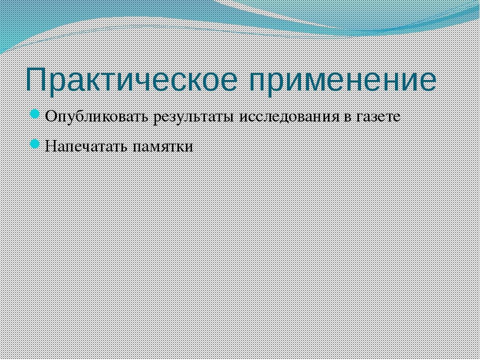 Практическое применение Опубликовать результаты исследования в газете Напечат...