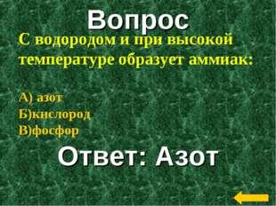 Вопрос Ответ: Азот С водородом и при высокой температуре образует аммиак: А)