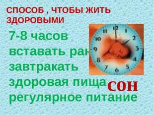 сон 7-8 часов вставать рано завтракать здоровая пища регулярное питание СПОСО