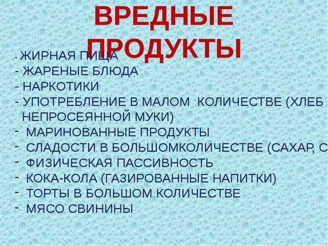 ВРЕДНЫЕ ПРОДУКТЫ - ЖИРНАЯ ПИЩА - ЖАРЕНЫЕ БЛЮДА - НАРКОТИКИ - УПОТРЕБЛЕНИЕ В М...