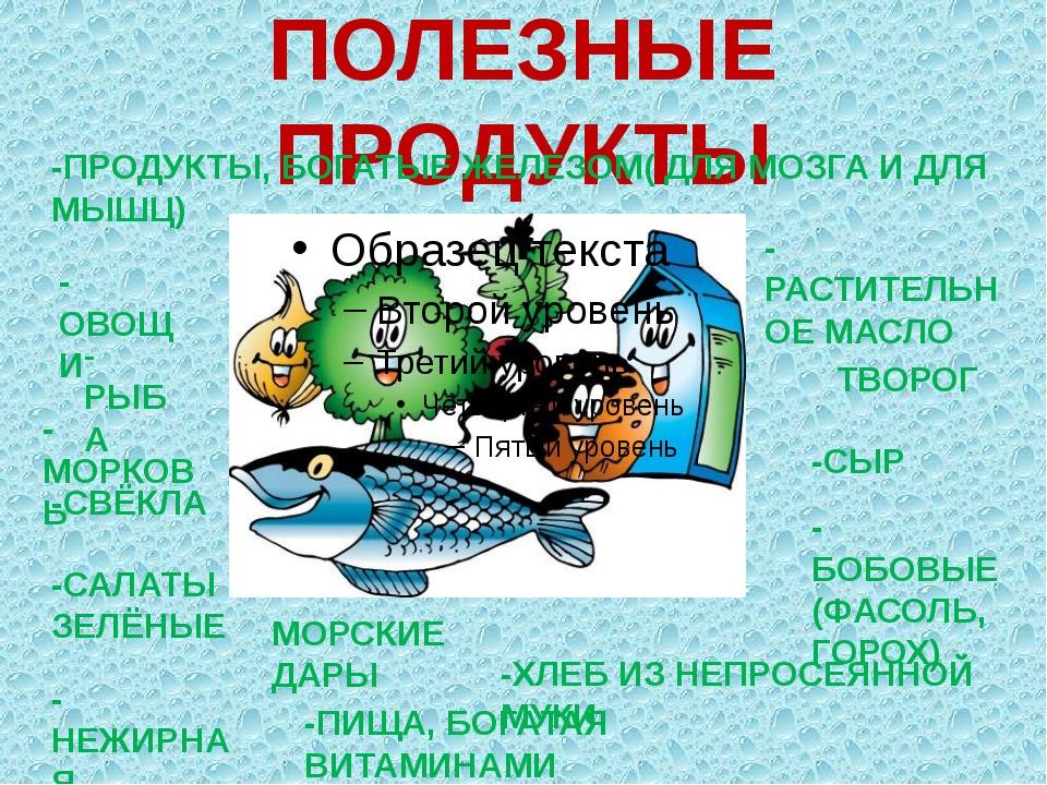 ПОЛЕЗНЫЕ ПРОДУКТЫ -ОВОЩИ -ПРОДУКТЫ, БОГАТЫЕ ЖЕЛЕЗОМ( ДЛЯ МОЗГА И ДЛЯ МЫШЦ) -Р...